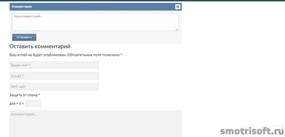 Как добавить комментарии ВКонтакте на сайт WordPress (21)