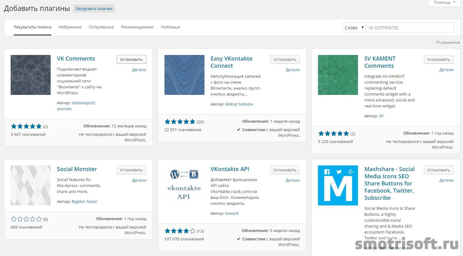 Как добавить комментарии ВКонтакте на сайт WordPress (3)