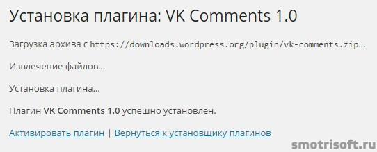 Как добавить комментарии ВКонтакте на сайт WordPress (4-)
