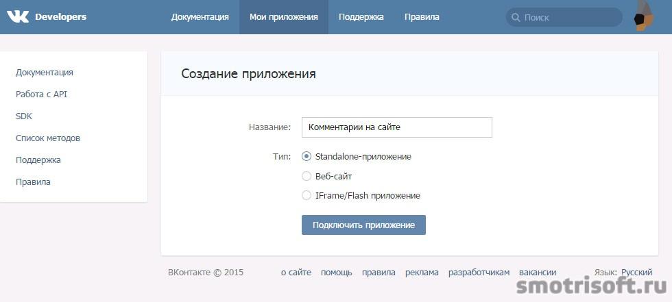 Как добавить комментарии ВКонтакте на сайт WordPress (6)