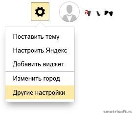 Как настроить поиск в Яндекс (1)