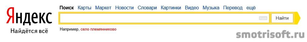 Как настроить поиск в Яндекс (10)