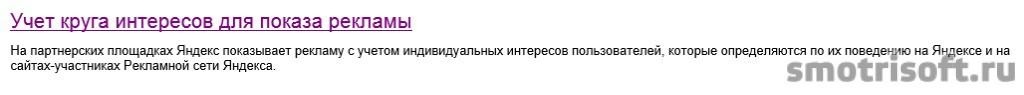 Как настроить поиск в Яндекс (11)