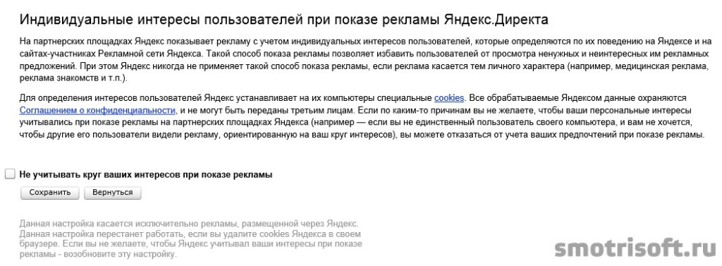 Как настроить поиск в Яндекс (12)