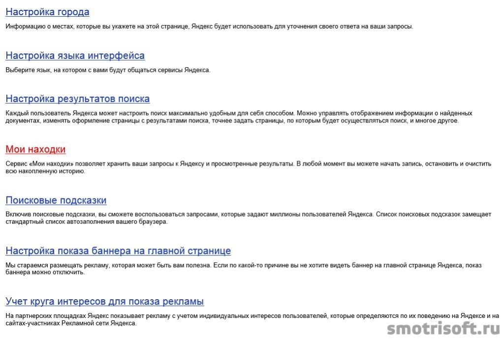Как настроить поиск в Яндекс (2)