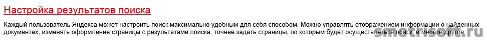 Как настроить поиск в Яндекс (3)