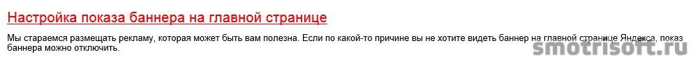 Как настроить поиск в Яндекс (6)
