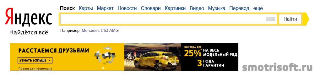 Как настроить поиск в Яндекс (7)