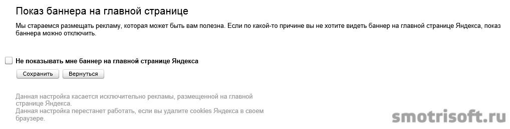 Как настроить поиск в Яндекс (8)