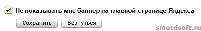 Как настроить поиск в Яндекс (9)