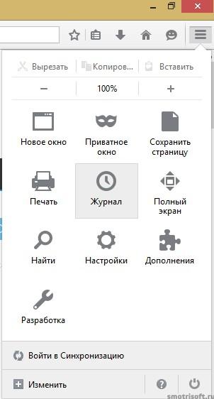 Как очистить Firefox (1)