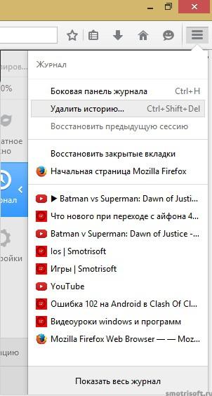 Как очистить Firefox (2)
