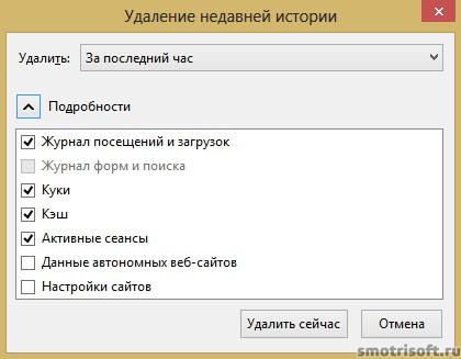 Как очистить Firefox (4)