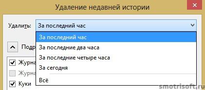 Как очистить Firefox (5)