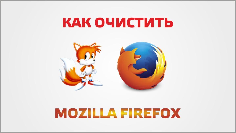 Как очистить Firefox