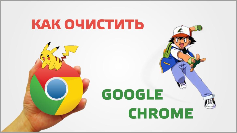 Как очистить гугл хром