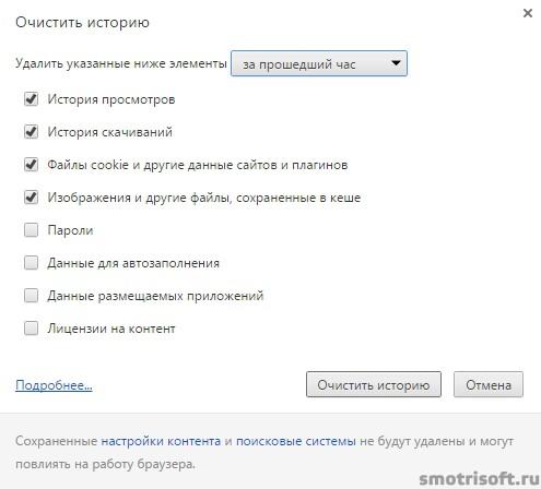 Как очистить гугл хром (3)