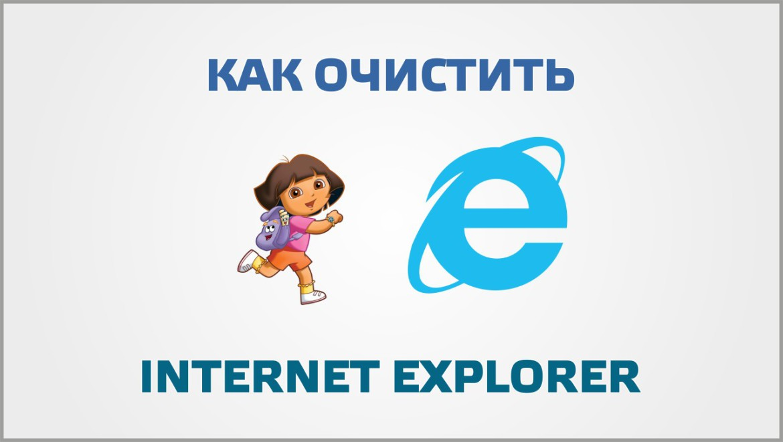 Как очистить internet explorer