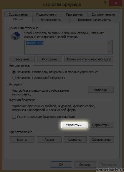 Как очистить internet explorer (3)