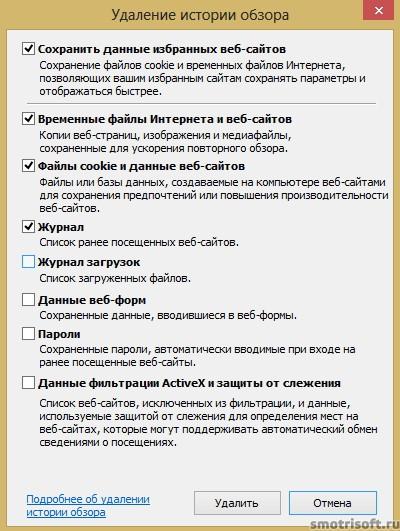 Как очистить internet explorer (4)