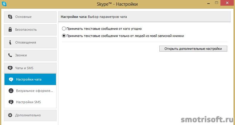 Как В Скайпе Удалить Чат - фото 5