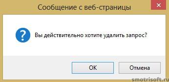 Как очистить историю в Яндекс (10)