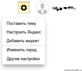 Как очистить историю в Яндекс (2)