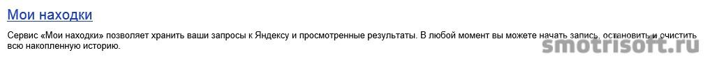 Как очистить историю в Яндекс (4)