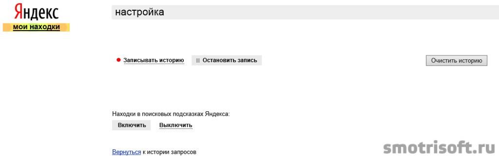 Как очистить историю в Яндекс (5)