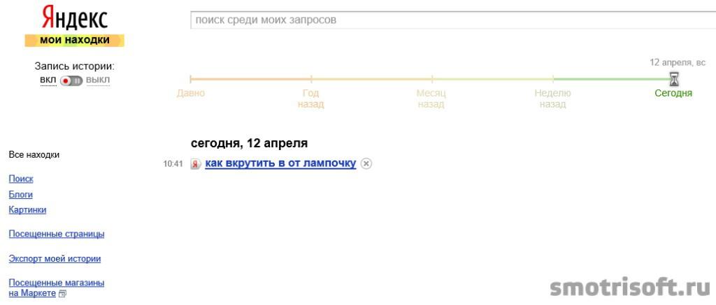 Как очистить историю в Яндекс (7)