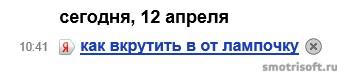 Как очистить историю в Яндекс (9)