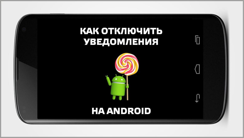 Как отключить уведомления на Android