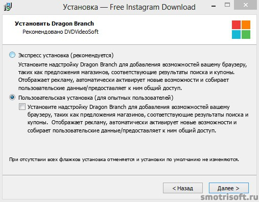 Как скачать видео с Instagram (11)