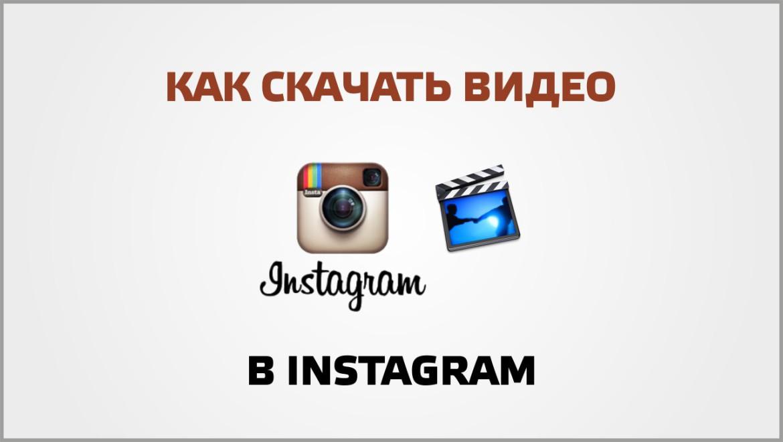 Как скачать видео с Instagram