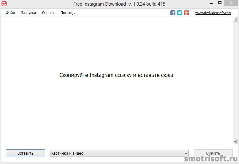 Как скачать видео с Instagram (15)