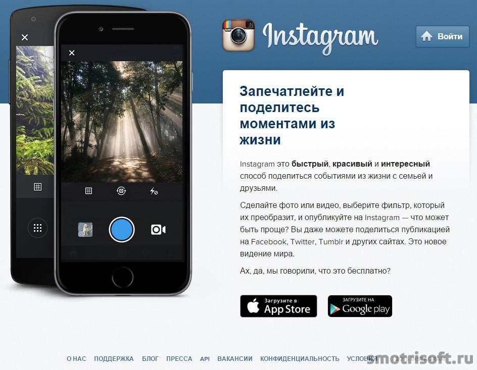 Как скачать видео с Instagram (16)