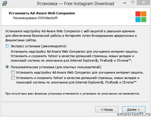 Как скачать видео с Instagram (9)