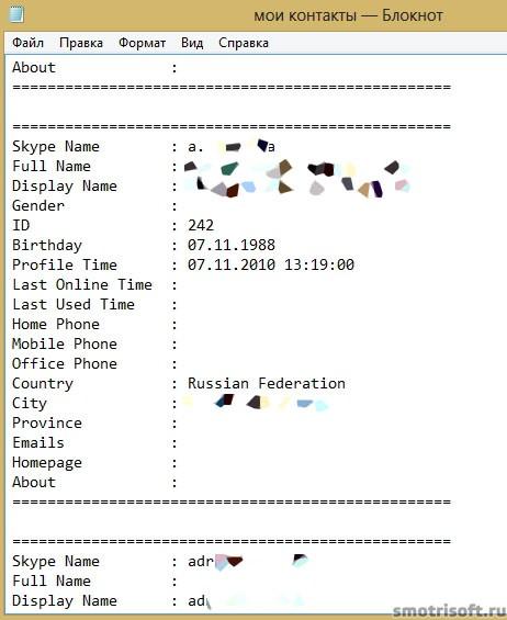 Как сохранить контакты Skype на компьютер (10)