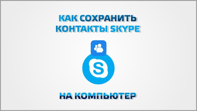 Как сохранить контакты Skype на компьютер