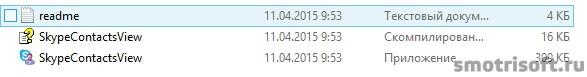 Как сохранить контакты Skype на компьютер (4)