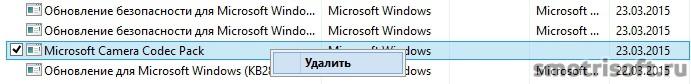 Как удалить обновление на Windows (10)