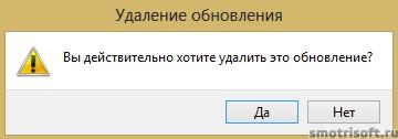 Как удалить обновление на Windows (11)