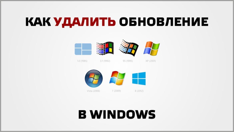 Как удалить обновление на Windows