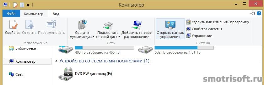 Как удалить обновление на Windows (2)