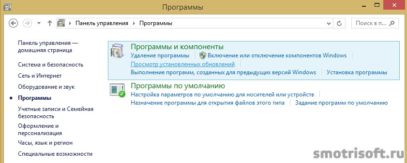 Как удалить обновление на Windows (4)