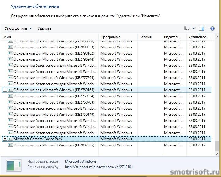 Как удалить обновление на Windows (6)