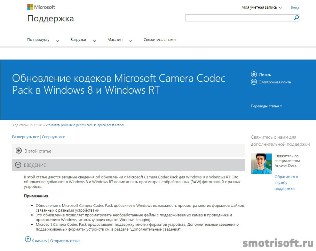 Как удалить обновление на Windows (8)