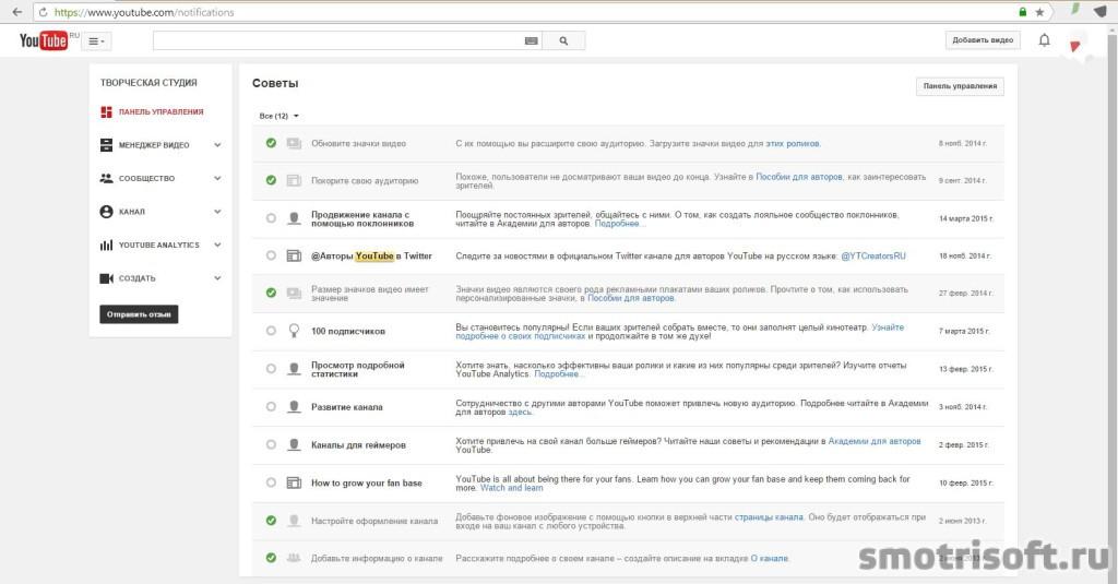 Как улучшить свой youtube канал — советы от YouTube (1)