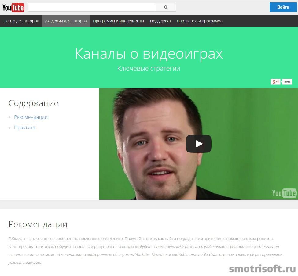 Как улучшить свой youtube канал — советы от YouTube (10)
