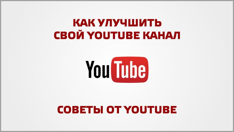 Как улучшить youtube канал